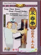 Yong Chun Quan Wood Figure Stake DVD