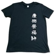 Chinese Symbol T-Shirt - Black