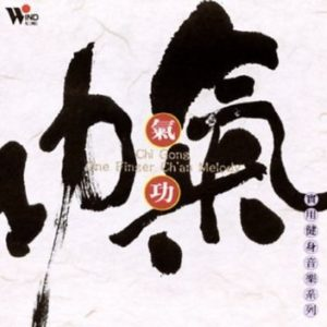 Chi Gong Music