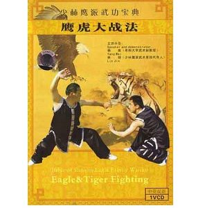 Eagle vs Tiger Kung Fu DVD