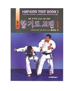 Hapkido Text Book 1