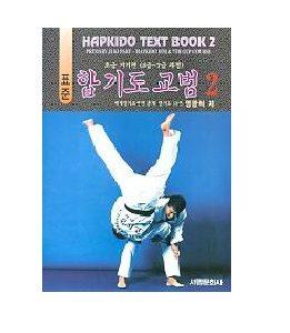 Hapkido Text Book 2