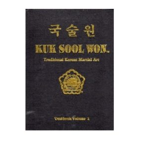 Kuk Sool Won Textbook vol 1