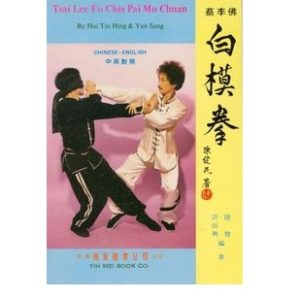 Tsai Lee Fo Chia Pai Mo Chuan